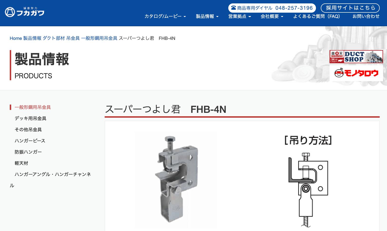 スーパーつよし君 FHB-4N