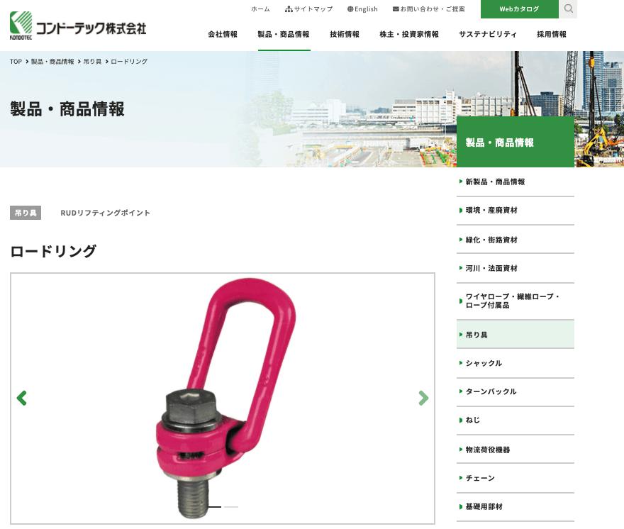 ロードリング(VLGB型全方向アイボルト)