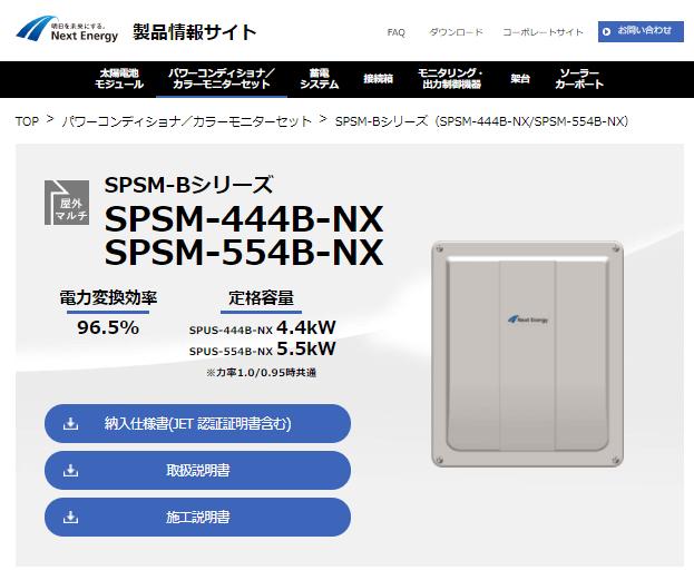 SPSM-Bシリーズ