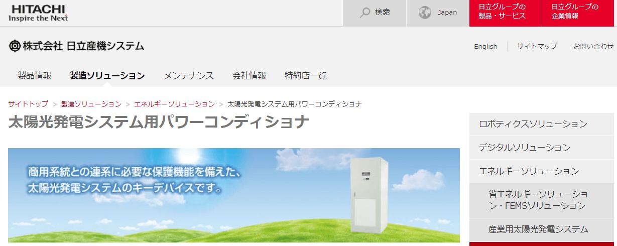 パワーコンディショナ 100kWモデル【HSP900-2シリーズ】