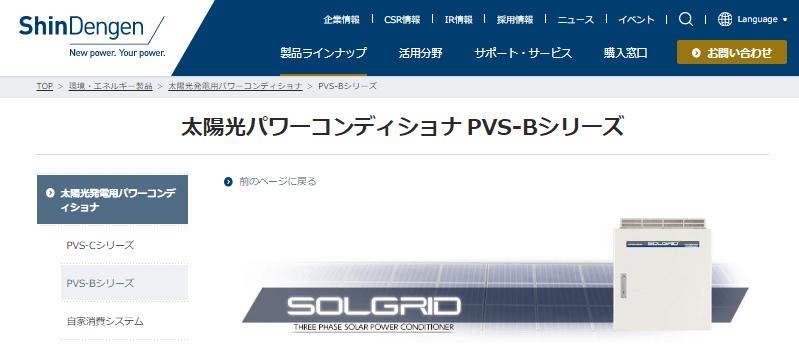 太陽光パワーコンディショナ PVS-Bシリーズ