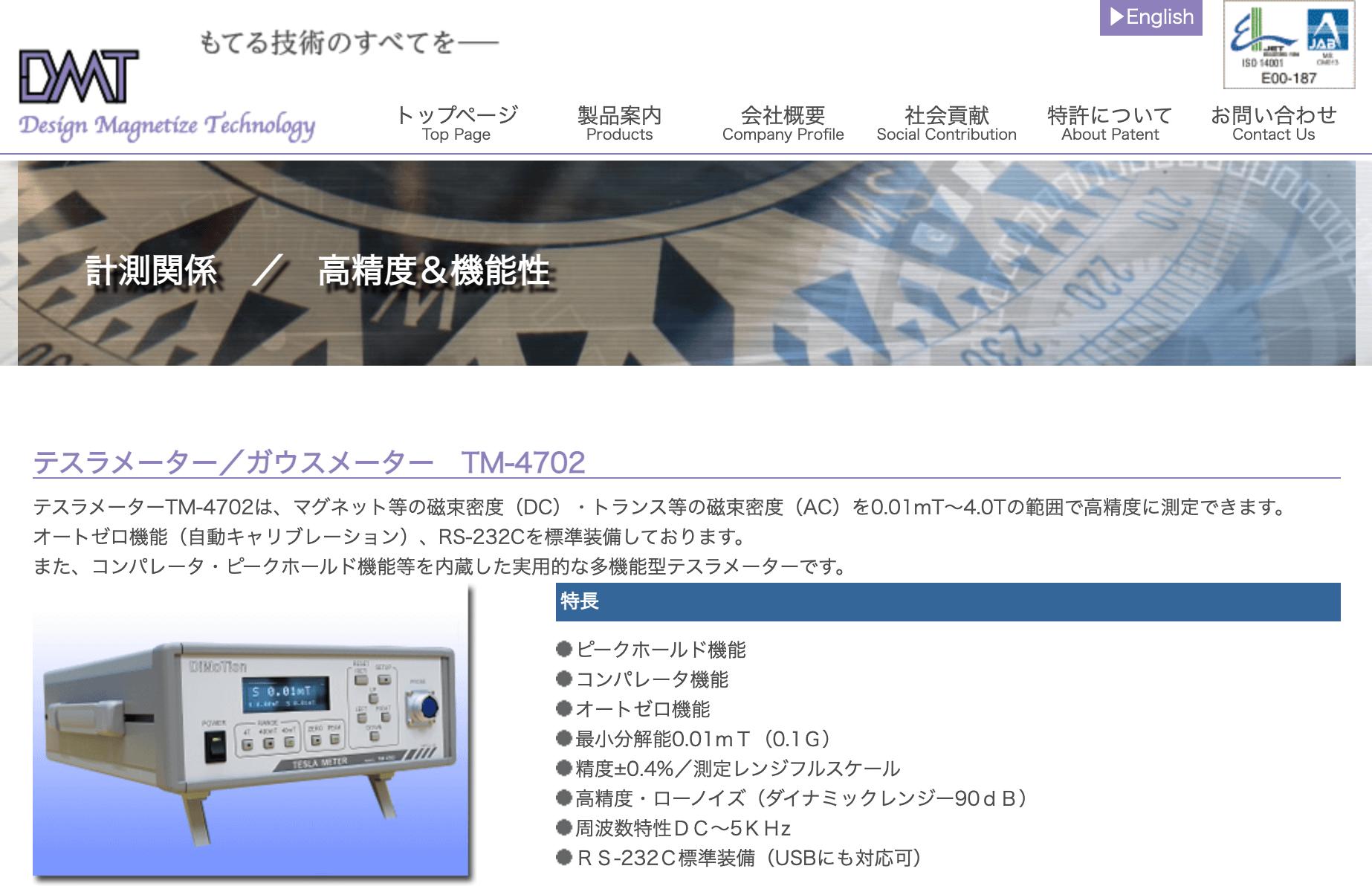 3軸テスラメーター/ガウスメーター TM-4300