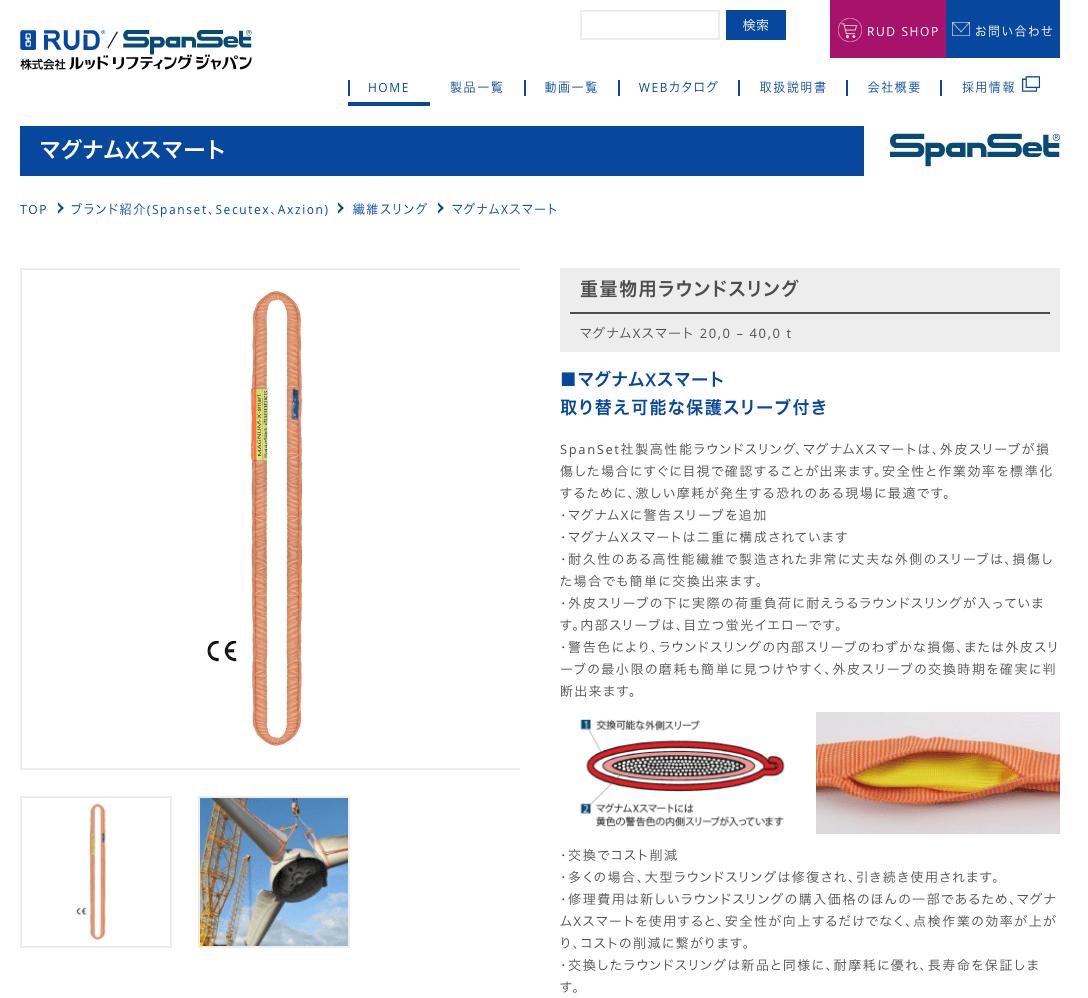 マグナムXスマート