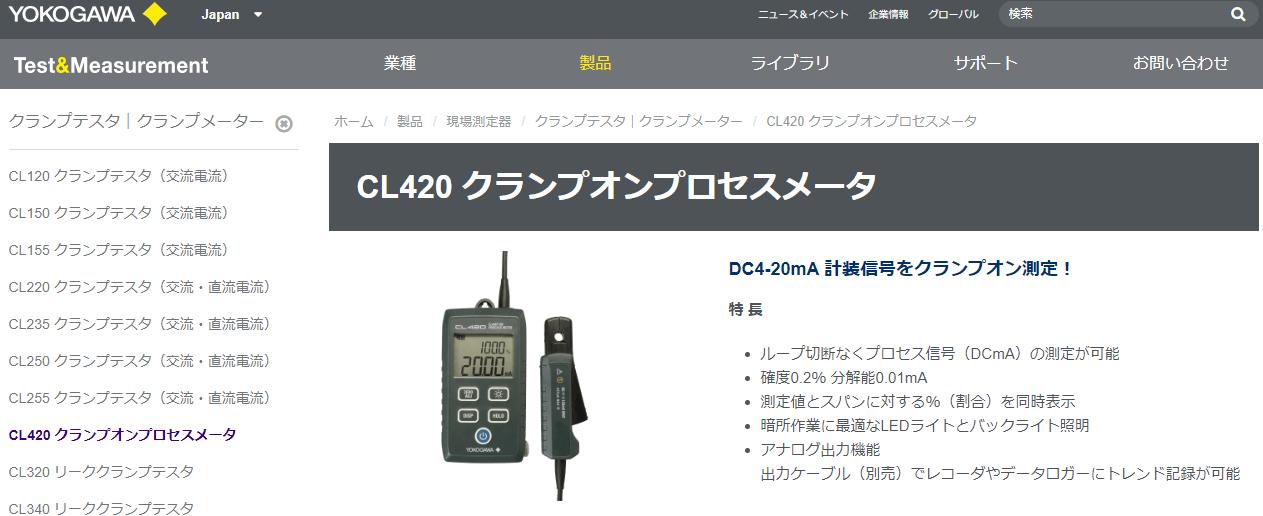 CL420 クランプオンプロセスメータ