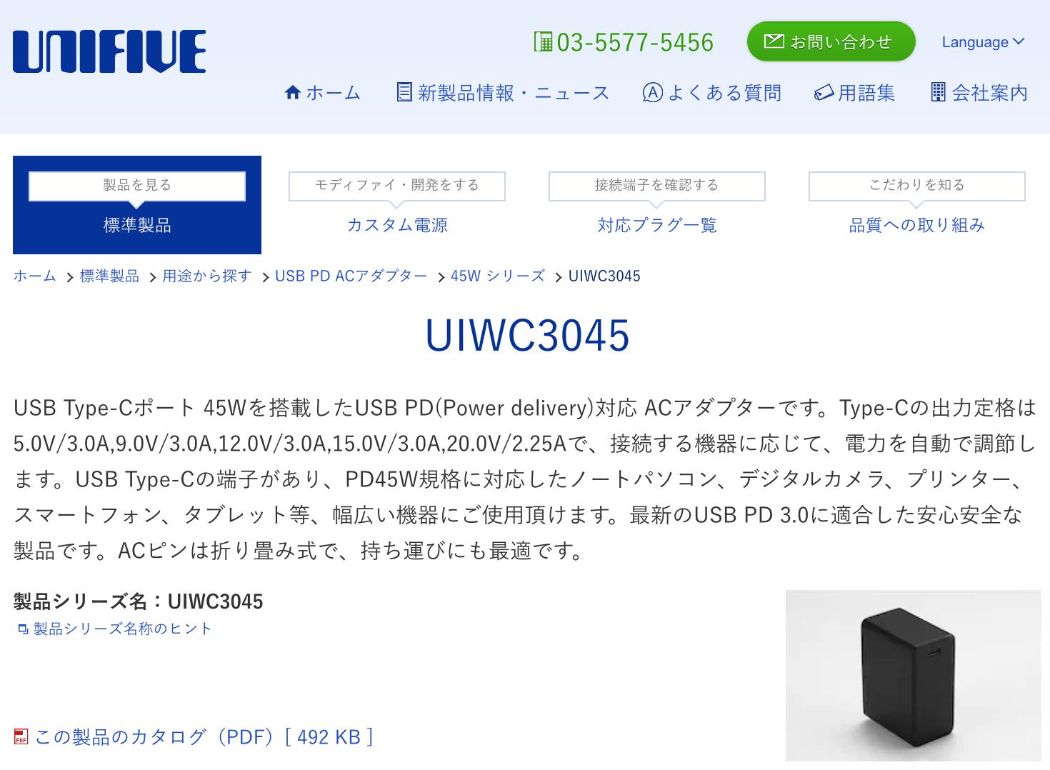 UIWC3045