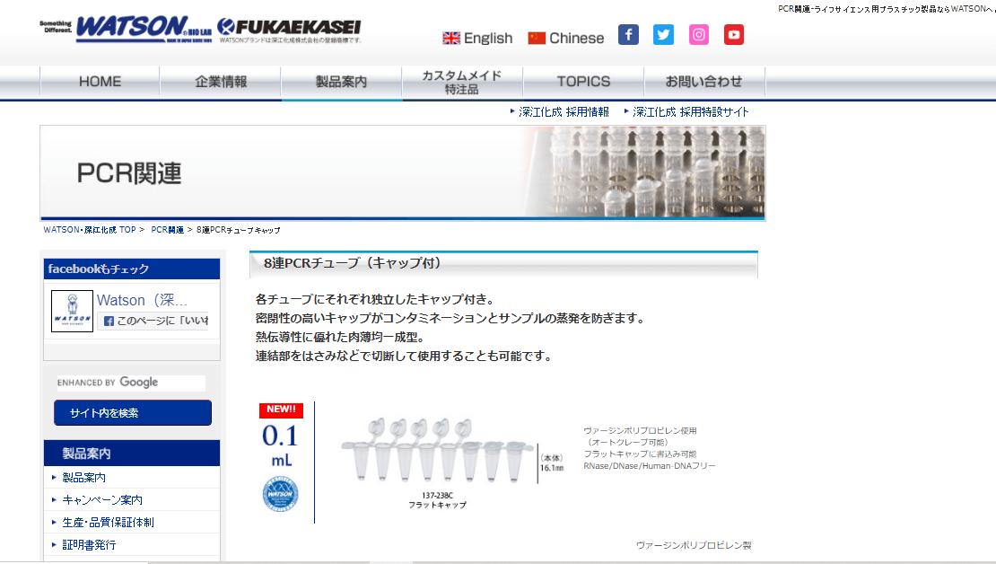 8連PCRチューブ(キャップ付)