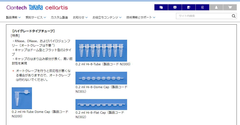 PCRチューブシリーズ ハイグレードタイプチューブ