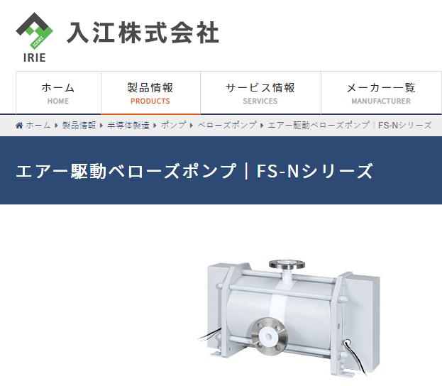 エアー駆動ベローズポンプFS-Nシリーズ
