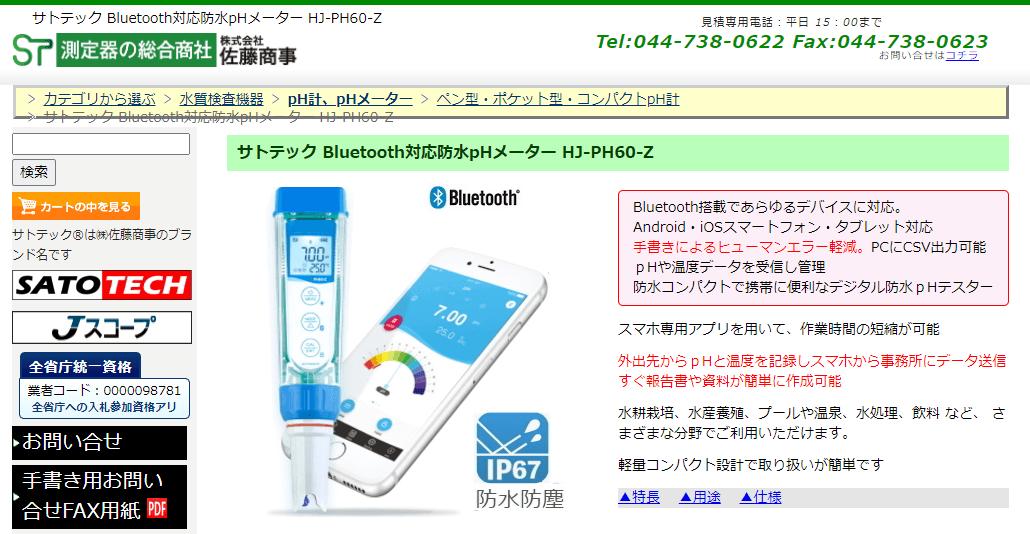 サトテック Bluetooth対応防水pHメーター HJ-PH60-Z