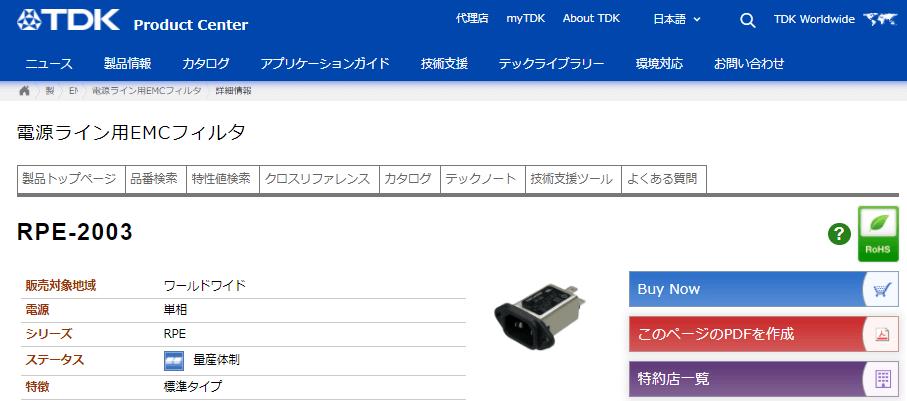電源ライン用EMCフィルタ