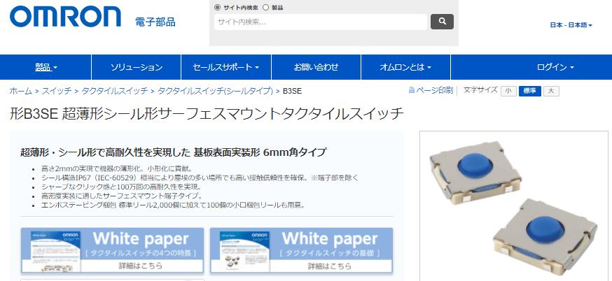 タクタイルスイッチ(SMDタイプ)