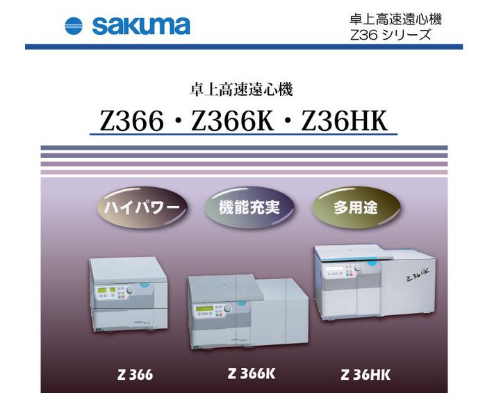 卓上遠心機 Z36 シリーズ