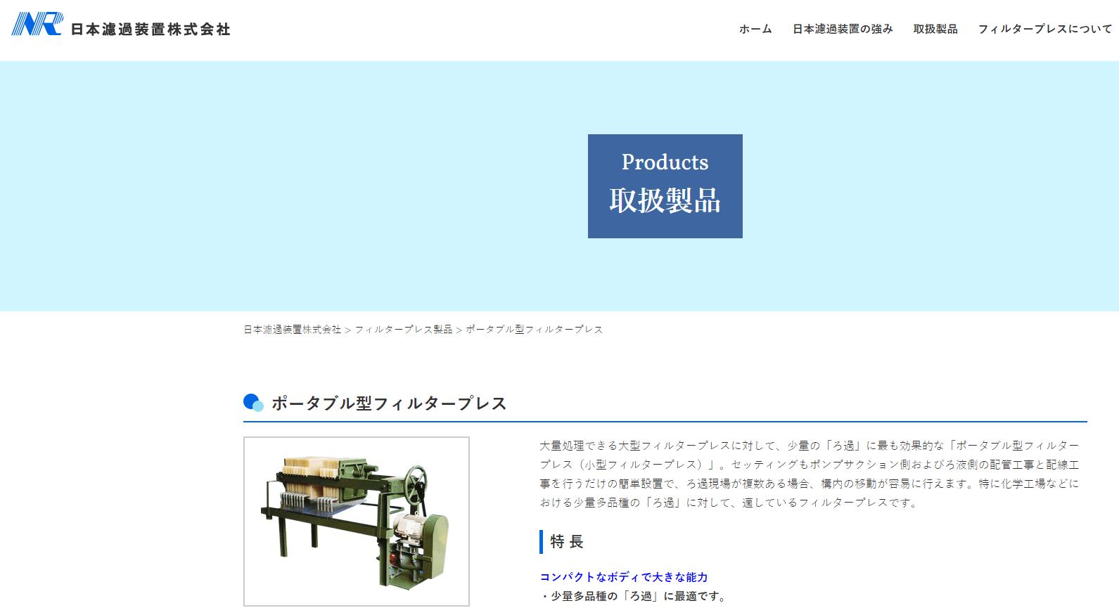 ポータブル型フィルタープレス