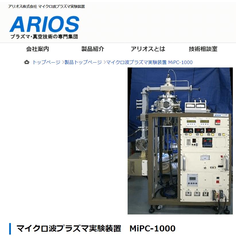 MiPC-1000