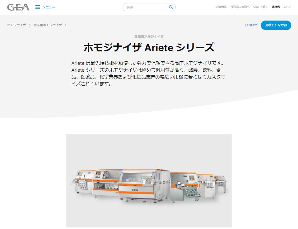 Arieteシリーズ