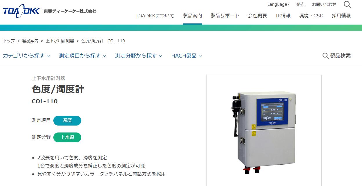 色度/濁度計 COL-110