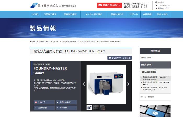 発光分光金属分析器 FOUNDRY-MASTER Smart