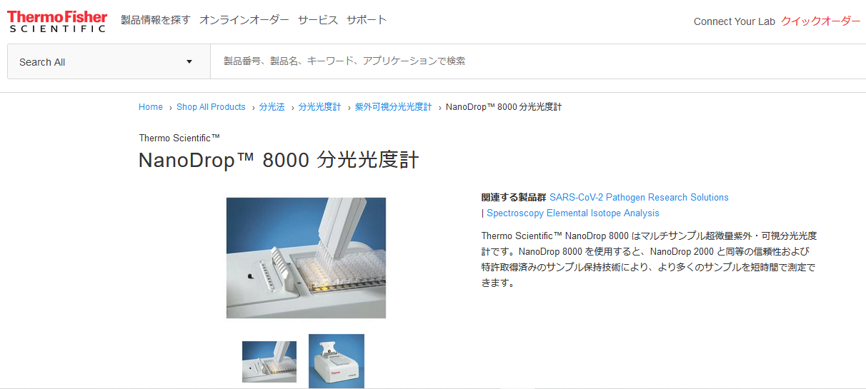 NanoDrop™ 8000 分光光度計