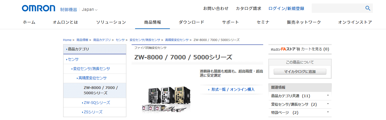 ZW-8000 / 7000 / 5000シリーズ