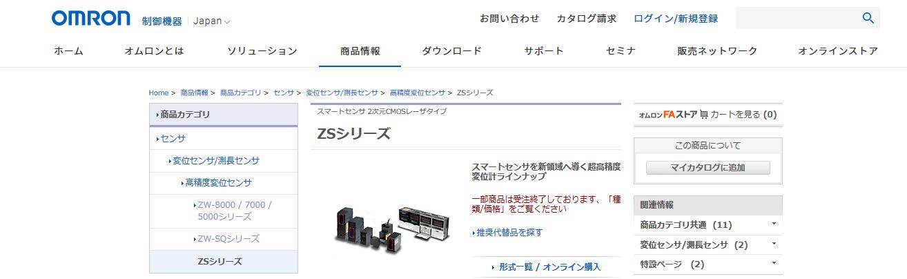 ZSシリーズ