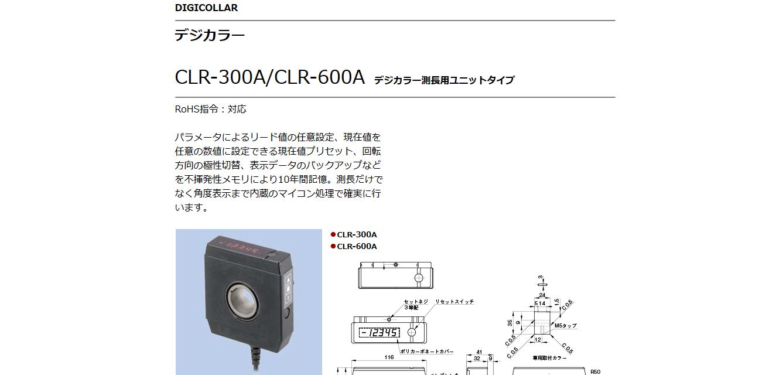 CLR-300A