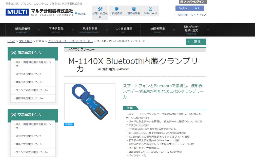 M-1140X Bluetooth内蔵クランプリーカー