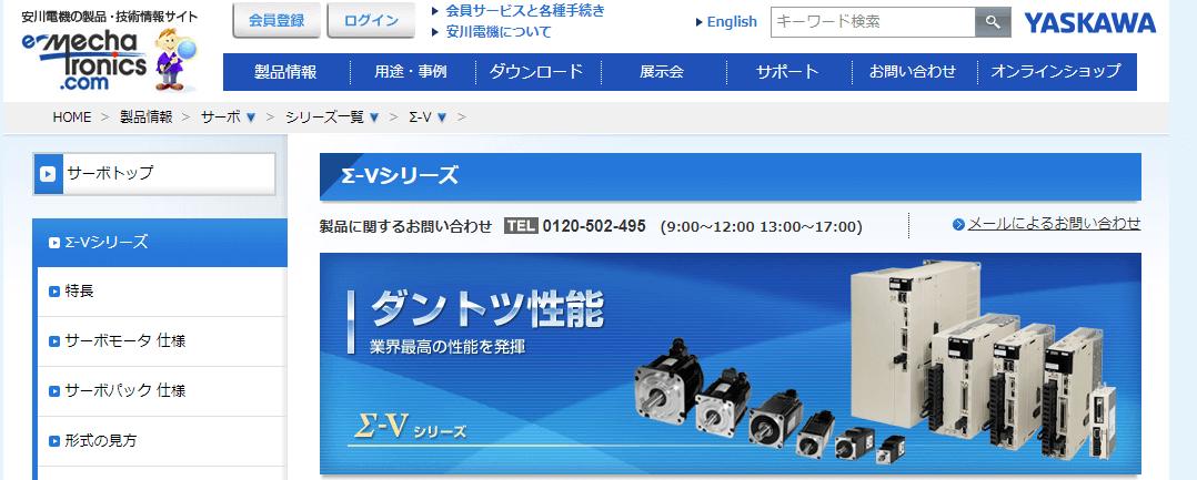Σ-Vシリーズ