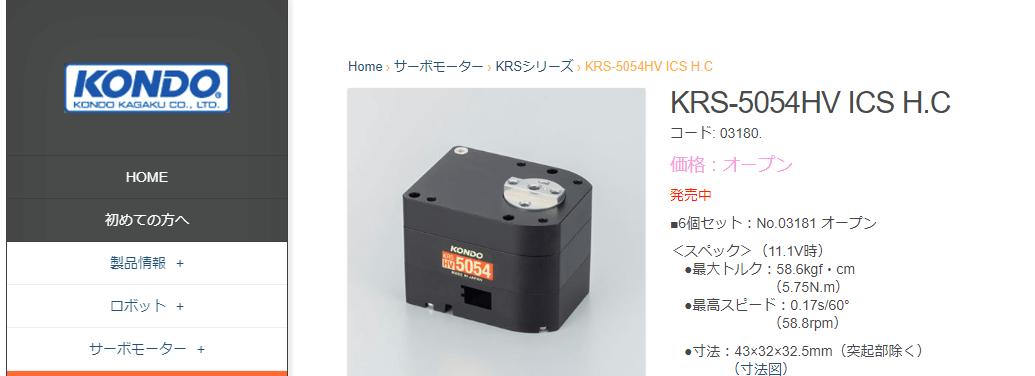 KRS-5054HV ICS H.C