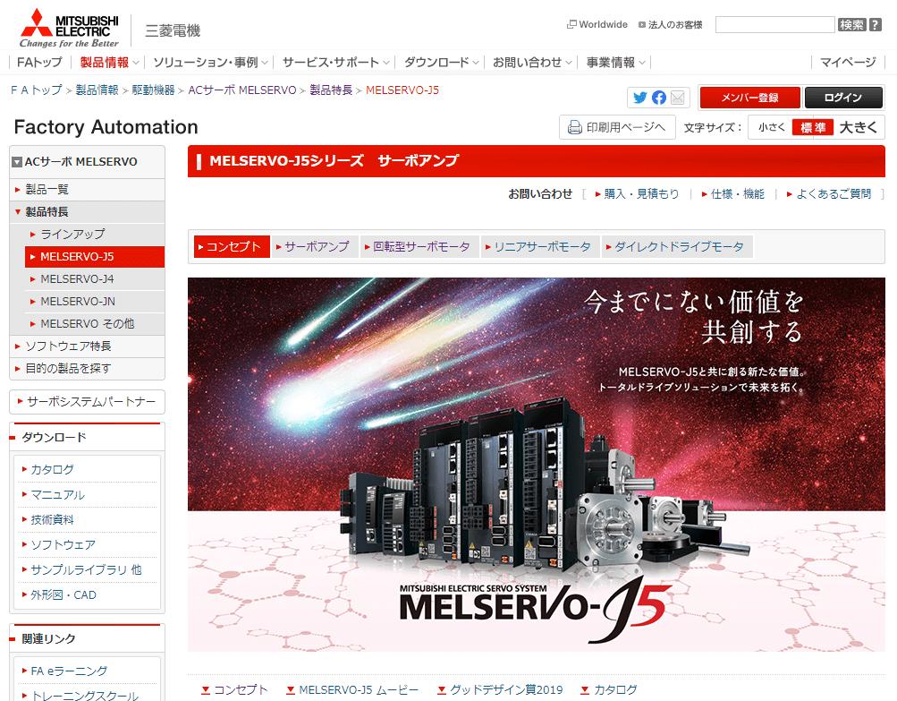 MELSERVO-J5