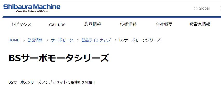 BSサーボモータシリーズ