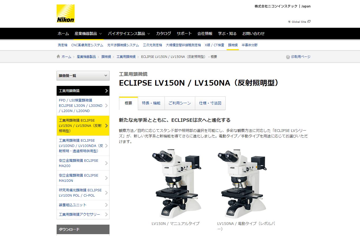 LV150N