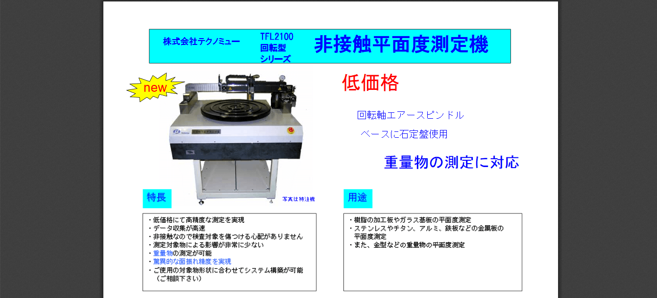 TFL2100