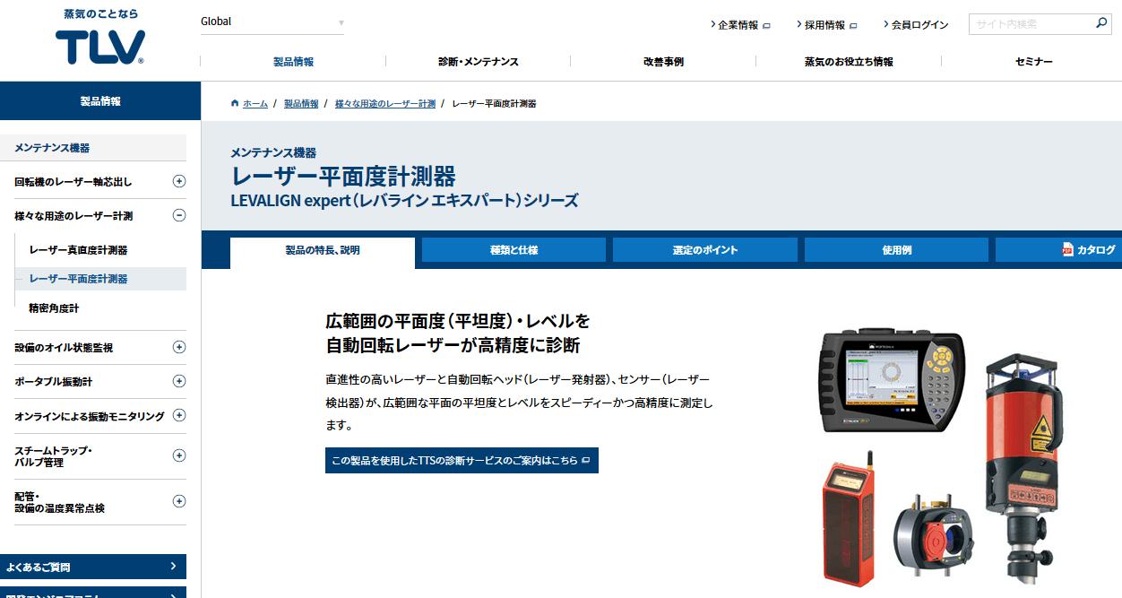 レーザー平面度計測器 LEVALIGN expert(レバライン エキスパート)シリーズ