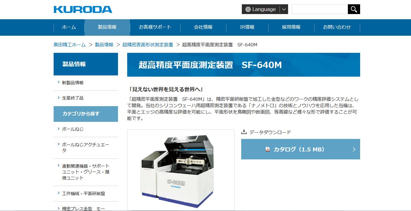 超高精度平面度測定装置 SF-640M