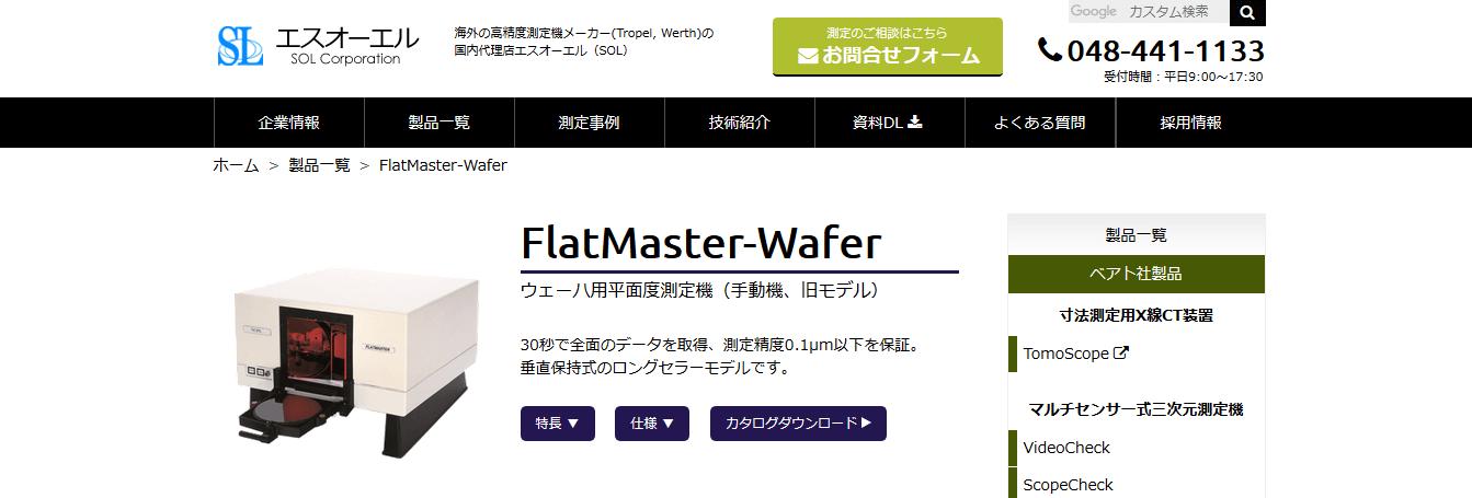 FlatMaster-Wafer