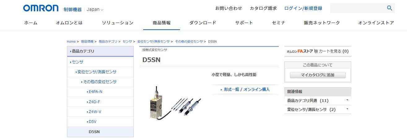 接触式変位センサ D5SN