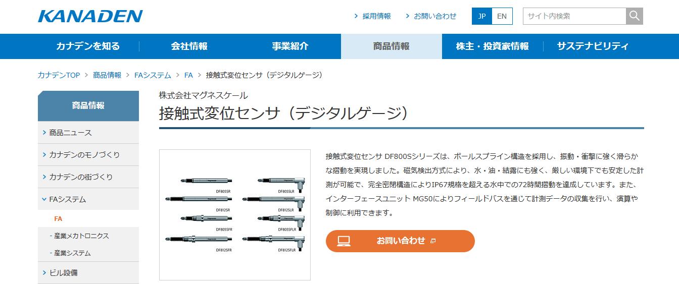 接触式変位センサ(デジタルゲージ)