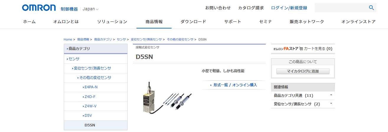 D5SN 接触式変位センサ