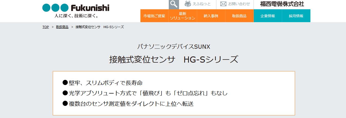 接触式変位センサ HG-Sシリーズ