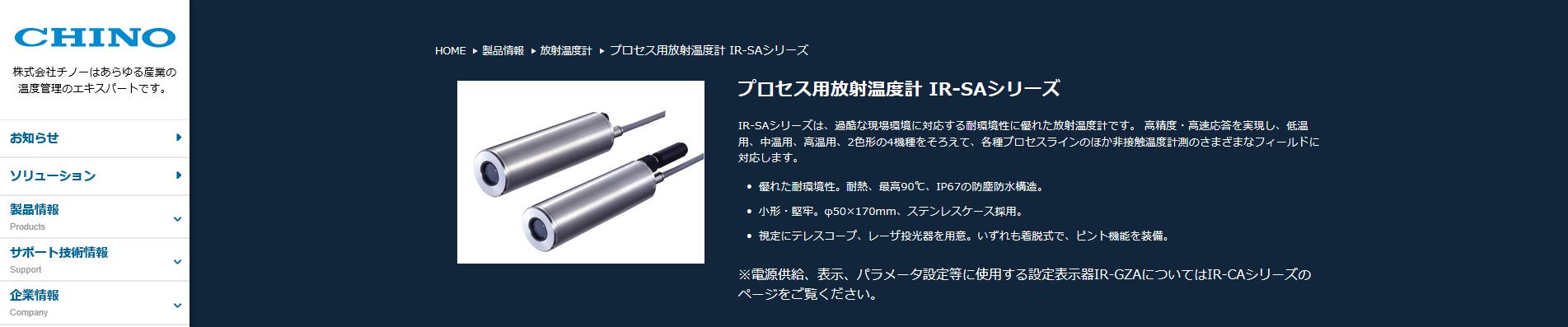 IR-SAシリーズ