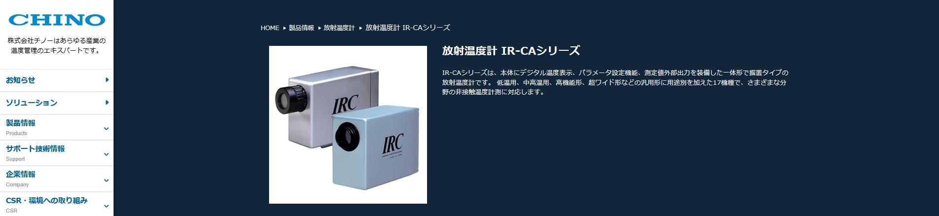 IR-CAシリーズ