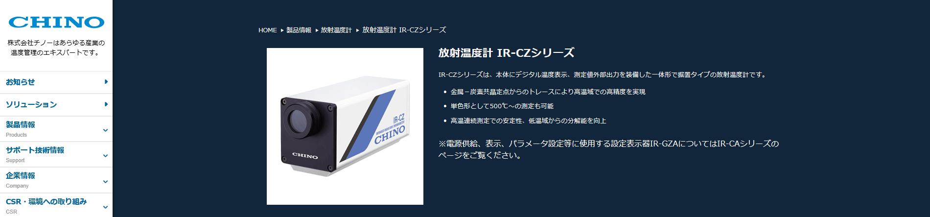 IR-CZシリーズ