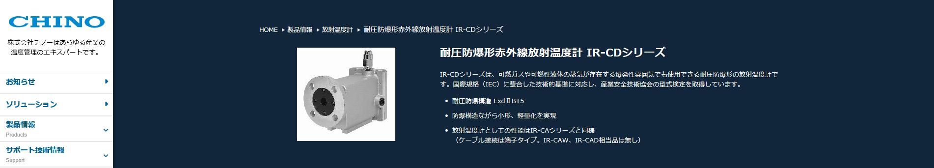 IR-CDシリーズ
