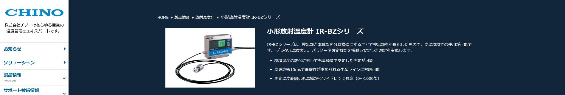 IR-BZシリーズ