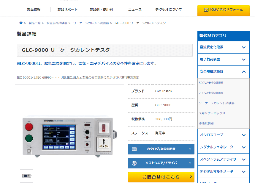 GLC-9000 リーケージカレントテスタ