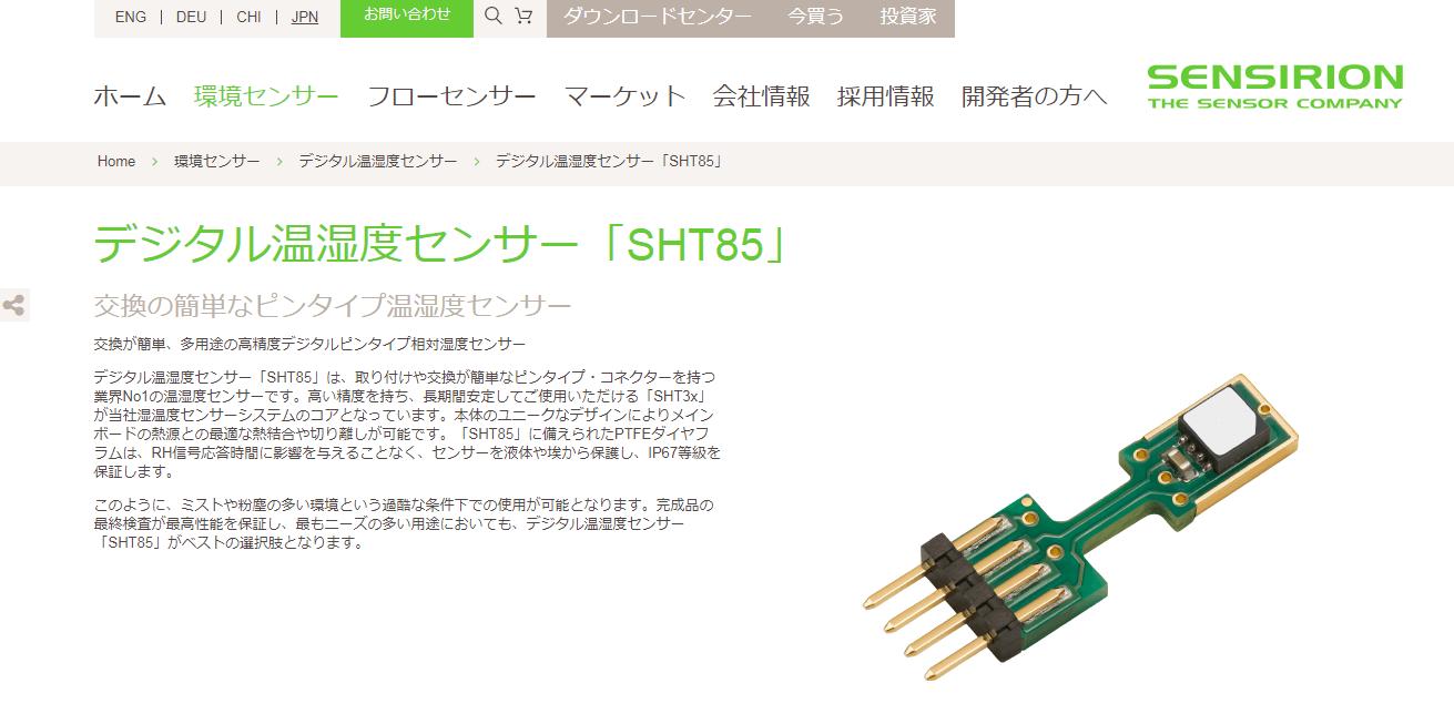 温湿度センサー 「SHT85」