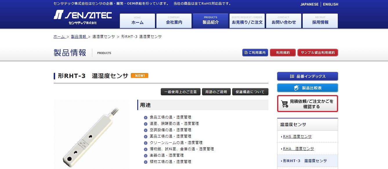 形RHT-3 温湿度センサ