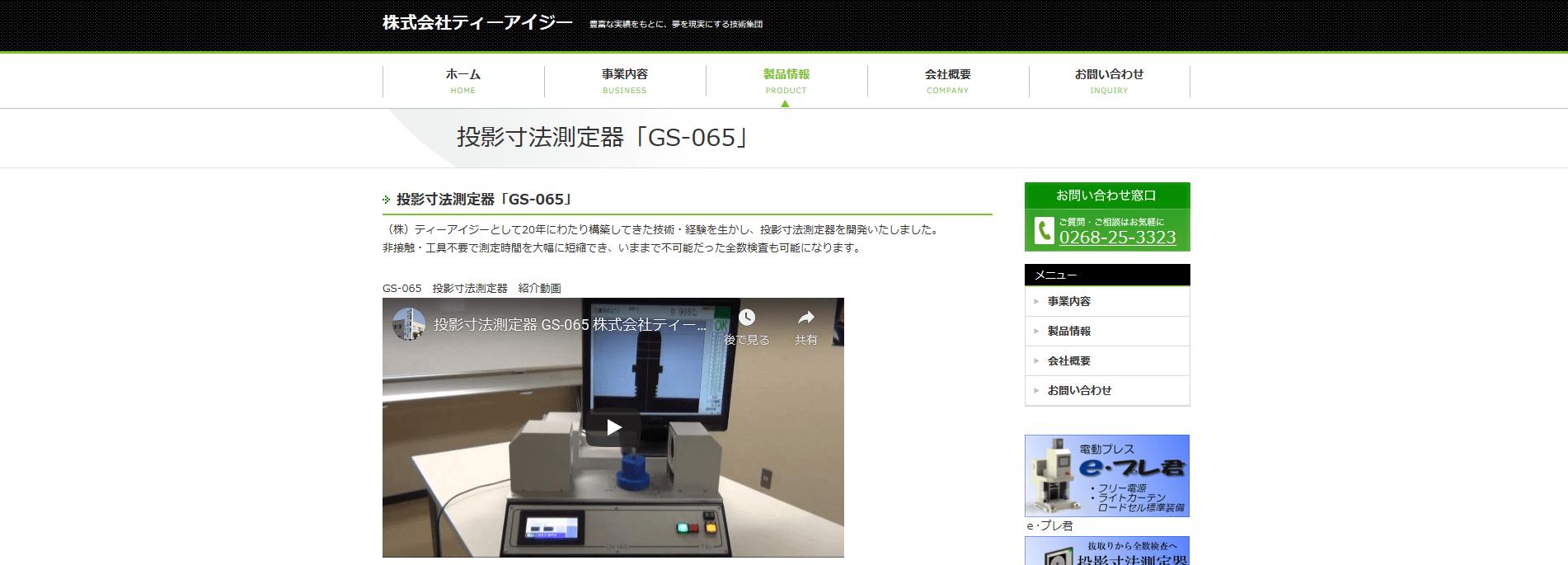 投影寸法測定器 GS-065