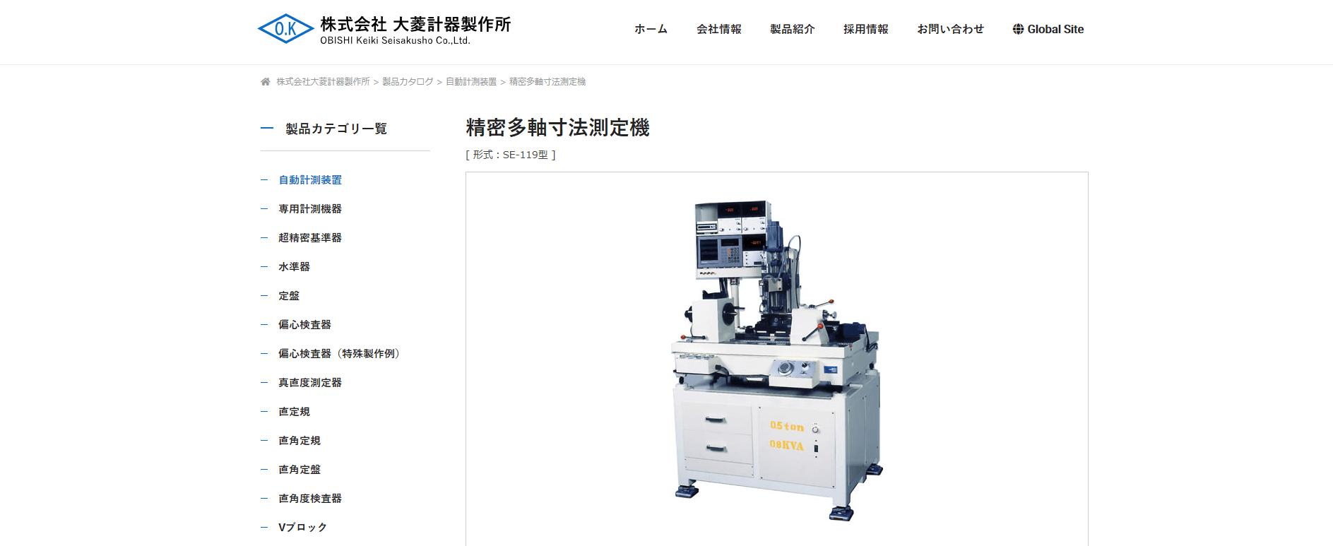 精密多軸寸法測定機 SE-119型