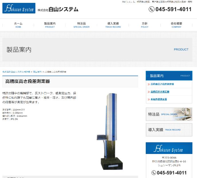 高精度高さ段差測定器